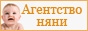 агентство няни в москве